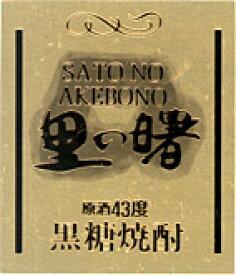 【誕生日】【ギフト】【お中元】里の曙 黒糖焼酎 43度 さとのあけぼの 720ml