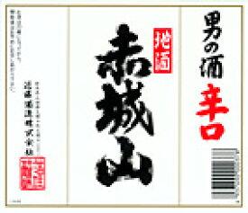 【誕生日】【ギフト】【父の日】赤城山 辛口 本醸造 1.8L