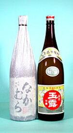 【誕生日】【ギフト】【バレンタイン】なかむら・玉露(白麹)1.8L×2