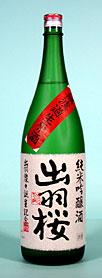 【誕生日】【ギフト】【ハロウィン】出羽桜 純米吟醸無濾過生原酒 1.8L 生々(要冷蔵)