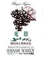 【誕生日】【ギフト】【お中元】【御中元】五一ワイン 竜眼720ml 無添加