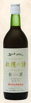 五一ワイン コンコ-ド 赤 2018年産720ml 無添加 新酒予約