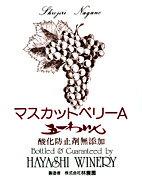 【誕生日】【ギフト】【お中元】【御中元】五一ワイン マスカットベリ−A720ml 無添加