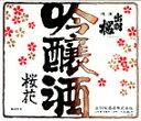 【誕生日】【ギフト】出羽桜 桜花・吟醸 1.8L 生々(要冷蔵)