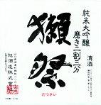 【誕生日】【ギフト】【ご年賀】【御年賀】獺祭 純米大吟醸 720ml 磨き2割3分