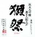 【誕生日】【ギフト】【お中元】【御中元】獺祭 純米大吟醸 720ml 磨き2割3分