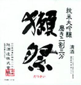 【誕生日】【ギフト】【お中元】【御中元】獺祭 純米大吟醸 1.8L 磨き2割3分