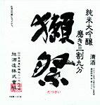 【誕生日】【ギフト】【ご年賀】【御年賀】獺祭 純米大吟醸 1.8L 磨き3割9分