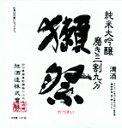 【誕生日】【ギフト】【お中元】【御中元】獺祭 純米大吟醸 1.8L 磨き3割9分