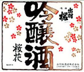 【誕生日】【ギフト】【ハロウィン】出羽桜 桜花・吟醸 720ml 火入れ