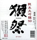 【誕生日】【ギフト】【ご年賀】【御年賀】獺祭 純米大吟醸 1.8L 磨き50%