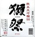 【誕生日】【ギフト】【ハロウィン】獺祭 純米大吟醸 720ml 磨き50%