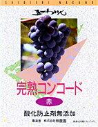 【誕生日】【ギフト】【お中元】【御中元】五一ワイン 完熟コンコ−ド 赤720ml 無添加