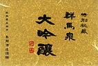 【誕生日】【ギフト】【ご年賀】【御年賀】群馬泉 純米大吟醸 720ml