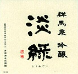 【誕生日】【ギフト】【ハロウィン】群馬泉 吟醸淡緑 1.8L