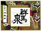 【誕生日】【ギフト】【ご年賀】【御年賀】群馬泉 超特選純米 1.8L