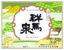 【誕生日】【ギフト】【ハロウィン】群馬泉 山廃本醸造 1.8L