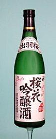 【誕生日】【ギフト】【ハロウィン】出羽桜 桜花吟醸 山田錦 720ml