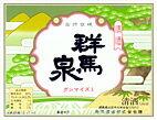 【誕生日】【ギフト】【ご年賀】【御年賀】群馬泉 山廃本醸造 720ml
