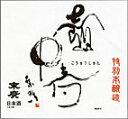 【誕生日】【ギフト】【ホワイトデー】末廣 壺中春本醸造 1.8L