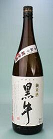 【誕生日】【ギフト】【ハロウィン】黒牛 純米中取り 1.8L