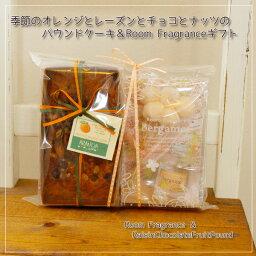 Uuru 甜芳香橙和葡萄乾巧克力和堅果,混合磅蛋糕 & sankhabloomflegrans (5 種) (烘烤)。