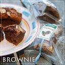 サクッと軽い甘さ控えめブラウニー・プチ(チョコレートとアーモンドが香ばしい焼き菓子)単品