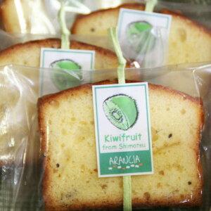 キウイフルーツのパウンドケーキ(焼き菓子)〜下津町上山さんのキウイフルーツ