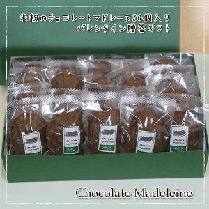 【送料込・包装済】米粉のチョコレートマドレーヌ20個入バレンタイン焼き菓子贈答ギフト【楽ギフ_包装選択】【楽ギフ_のし宛名】【楽ギフ_メッセ入力】