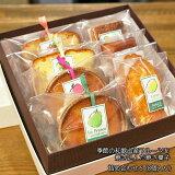 和歌山産フルーツを焼き込んだ焼き菓子詰め合わせ(S)