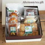 柑橘系焼き菓子とアールグレイティのアフターヌーンティーセット