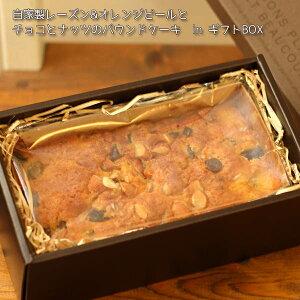 こだわりのミックスパウンドケーキ・ギフトボックス〜和歌山産オレンジとレーズンとチョコとナッツのパウンドケーキ(焼き菓子)箱入り(包装/リボン)【就職・退職・合格・卒業・入学