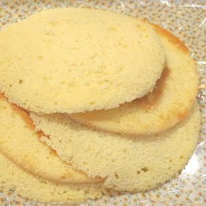[冷凍便]【訳あり】スポンジケーキの切れ端 ご家庭でデコレーションして手作りケーキ作りませんか?そのまま食べてもおいしいです。【バター使用(マーガリン不使用)/250g】