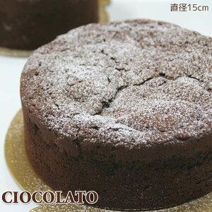 「チョコラート」上質なココアとチョコレートたっぷりの濃厚なベイクドチョコレートケーキ5号・15cmホール/冷凍便/送料別)