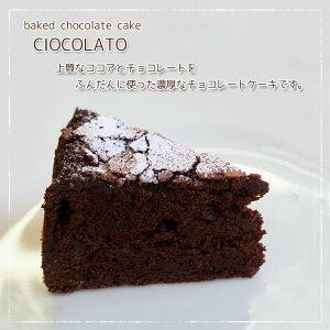 1cutケーキ▼濃厚なベイクドチョコレートケーキ「チョコラート」(1カット/冷凍便)