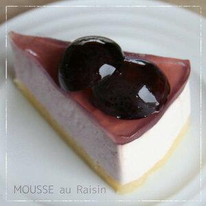 1cutケーキ▼ぶどうのムースケーキ「ムース オ レザン」〜ブドウの実シャーベット添え〜(1cut/冷凍便)