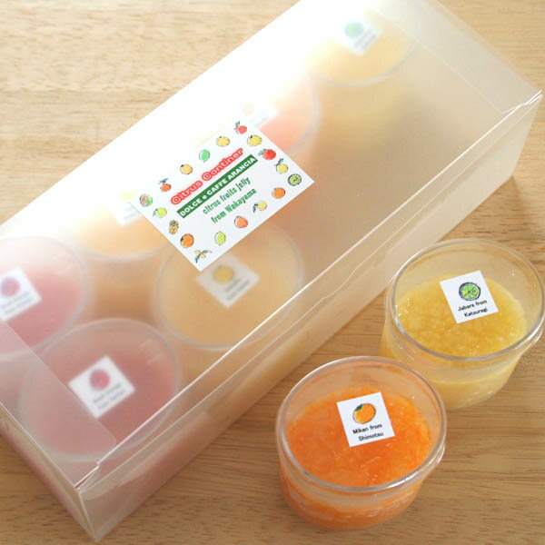 【冷凍】CITRUS JELLY GIFT 和歌山産旬の柑橘フルーツのゼリー4種詰め合わせ・8個入り【楽ギフ_包装選択】【楽ギフ_のし宛名】【楽ギフ_メッセ入力】おもたせ、ギフト、プレゼント、お中元に