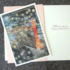 日本の風景のクリスマスカード「神戸ポートタワーとサンタクロース」 【グリーティングカード・ギフトカード・メッセージカード・greeting card message】【ネコポス可】