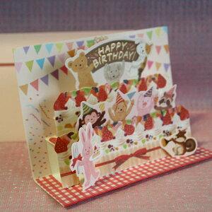 ポップアップバースデーカード「動物たちのバースデーパーティの大きな誕生日ケーキ」【グリーティングカード・ギフトカード・メッセージカード・greeting card message】【ネコポス可】