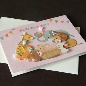 出産祝いカード「ゆりかごの赤ちゃん〜動物たちに見守られて」(ピンク・ラメ・立体加工)【グリーティングカード・ギフトカード・メッセージカード・招待状・お祝い状・お礼状・greetin