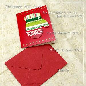 ウィンター多目的カード(2つ折・ちょっと立体)〜クリスマスカードにも「ミトンの真っ赤なカード」【グリーティングカード・ギフトカード・メッセージカード・greeting card message】【ネコ