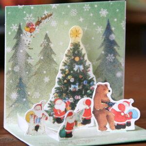 立体クリスマスカード(ミニサイズ)「緑の森でくまとウサギにプレゼント」p161【グリーティングカード・ギフトカード・メッセージカード・greeting card message】【ネコポス可】