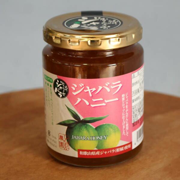 和歌山産「ジャバラハニー」新岡農園紀州かつらぎ山のじゃばらオレンジのマーマレードはちみつ入り〜花粉の季節に
