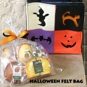 ハロウィンお菓子のプチギフト「ハロウィーンフェルトバッグ」(ジャック・ゴースト・黒猫・こうもり)和歌山産カボチャとフルーツの焼き菓子7個入り