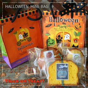 「ハロウィン!ミニペーパーバッグ」和歌山産フルーツとかぼちゃを焼き込んだ焼き菓子3個入りプチギフト【楽ギフ_包装】【楽ギフ_メッセ入力】