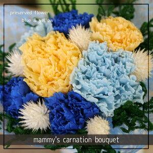 【送料込】mammy's carnation bouquet(blue & yellow)プリザーブドフラワーのカーネーションのブーケ【楽ギフ_包装】【楽ギフ_メッセ入力】【母の日ギフト・ホワイトデー・結婚・誕生日・合格・卒