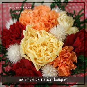 【送料込】mammy's carnation bouquet(red & orange)プリザーブドフラワーのカーネーションのブーケ【楽ギフ_包装】【楽ギフ_メッセ入力】【母の日ギフト・ホワイトデー・結婚・誕生日・合格・卒