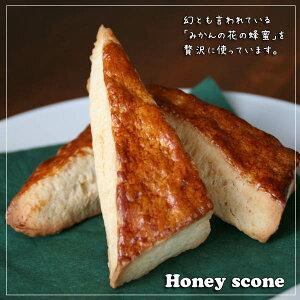 「ハニースコーン」みかんの花の蜂蜜と生クリームとバターを使った贅沢スコーン(冷凍便・冷蔵便・常温便対応可)