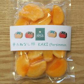 【冷凍国産フルーツ】「平たねなし柿」和歌山かつらぎ町新岡農園のこだわり完熟柿〜ジャム、スイーツ、スムージーに200g
