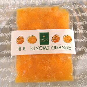【冷凍国産フルーツ】 「清見オレンジ」和歌山下津町上山さんの清見オレンジの皮をむいて房に切り分け冷凍しました〜ジャム、スイーツ、スムージーに200g